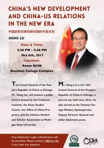 Consul General of China in Chicago Hong Lei Public Lecture